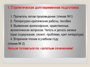 1. Стратегическая долговременная подготовка 1. Прочитать летом произведение (