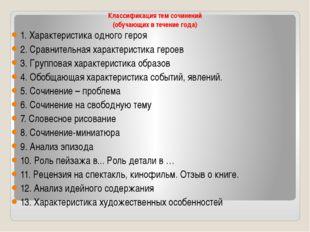 Классификация тем сочинений (обучающих в течение года) 1. Характеристика одно