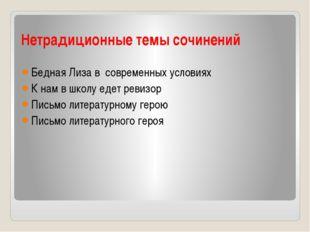 Нетрадиционные темы сочинений Бедная Лиза в современных условиях К нам в школ