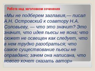 Работа над заголовком сочинения «Мы не подберем заглавия,— писал А.Н. Островс