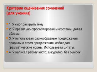 Критерии оценивания сочинений (для ученика) 1. Я смог раскрыть тему 2. Я прав