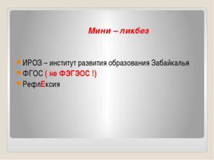 Мини – ликбез ИРОЗ – институт развития образования Забайкалья ФГОС ( не ФЭГЭ