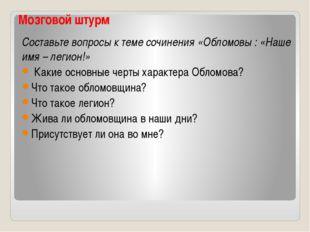Мозговой штурм Составьте вопросы к теме сочинения «Обломовы : «Наше имя – лег