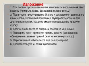 Изложение 1. При первом прослушивании не записывать, воспринимая текст в цел