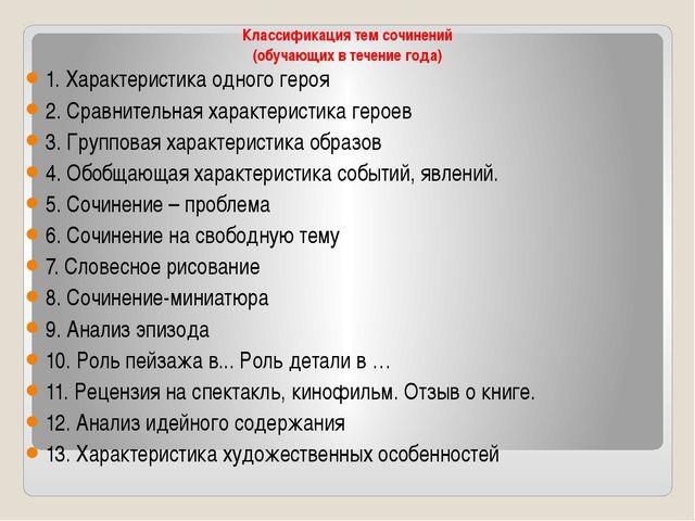 Классификация тем сочинений (обучающих в течение года) 1. Характеристика одно...