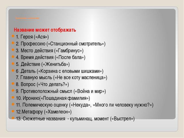 Заголовок сочинения Название может отображать 1. Героя («Ася») 2. Профессию (...