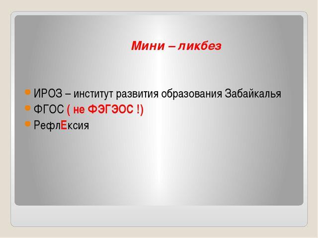 Мини – ликбез ИРОЗ – институт развития образования Забайкалья ФГОС ( не ФЭГЭ...