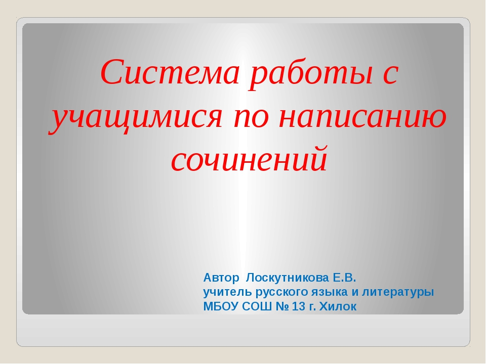 Система работы с учащимися по написанию сочинений Автор Лоскутникова Е.В. учи...