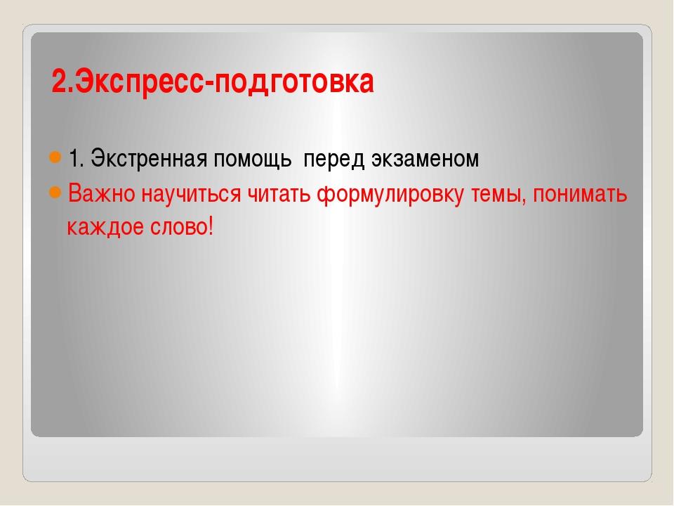 2.Экспресс-подготовка 1. Экстренная помощь перед экзаменом Важно научиться чи...