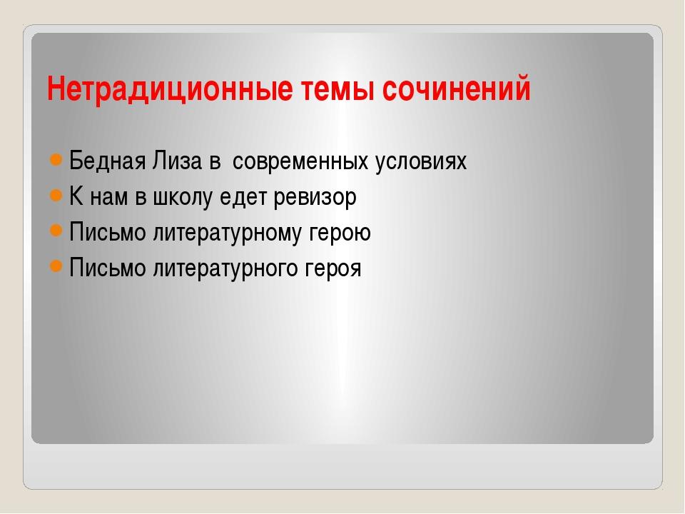Нетрадиционные темы сочинений Бедная Лиза в современных условиях К нам в школ...