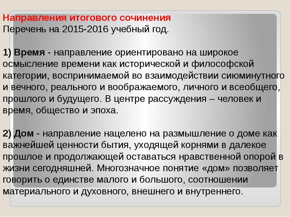 Направления итогового сочинения Перечень на 2015-2016 учебный год. 1) Время...