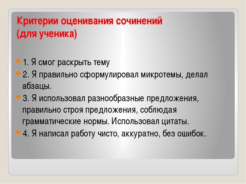 Критерии оценивания сочинений (для ученика) 1. Я смог раскрыть тему 2. Я прав...