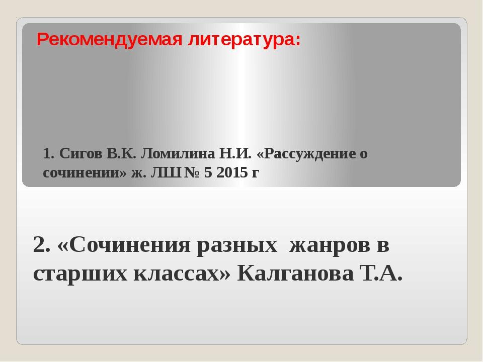 1. Сигов В.К. Ломилина Н.И. «Рассуждение о сочинении» ж. ЛШ № 5 2015 г 2. «С...