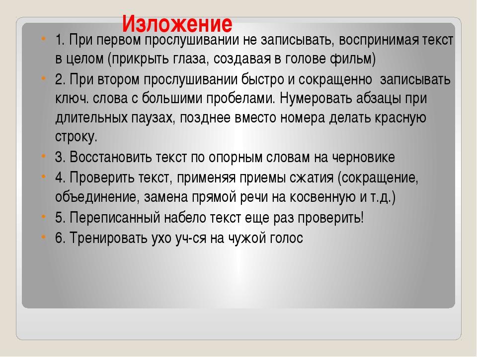 Изложение 1. При первом прослушивании не записывать, воспринимая текст в цел...