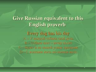 Give Russian equivalent to this English proverb Every dog has his day А – У к
