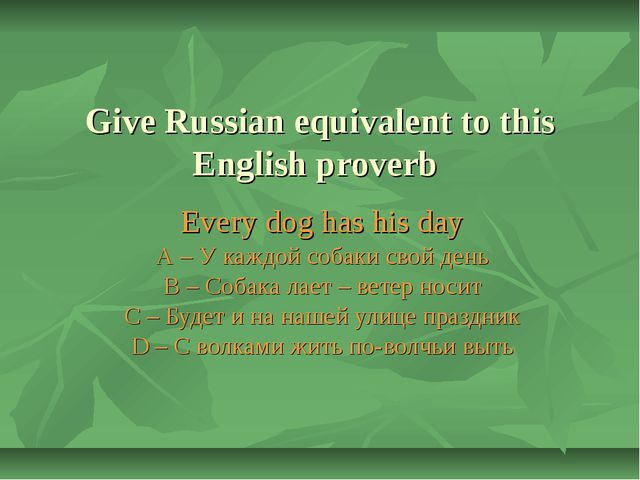 Give Russian equivalent to this English proverb Every dog has his day А – У к...