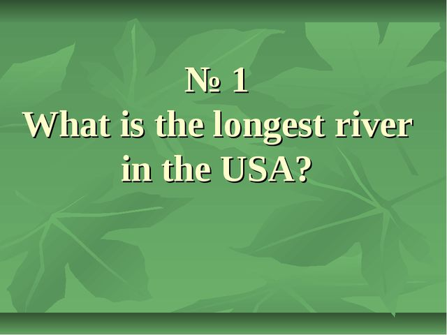 № 1 What is the longest river in the USA?