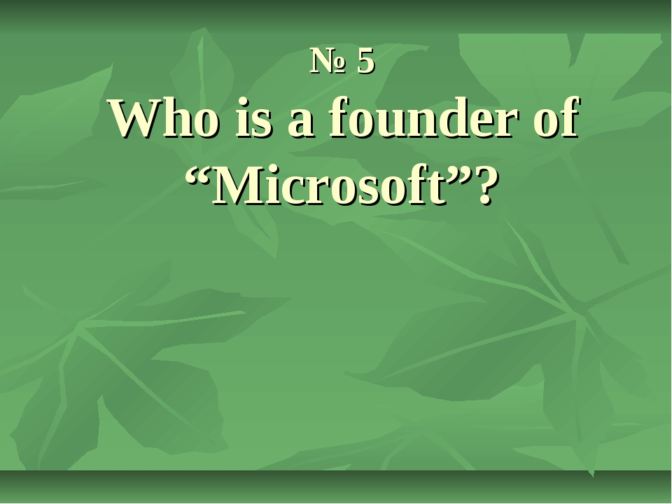 "№ 5 Who is a founder of ""Microsoft""?"