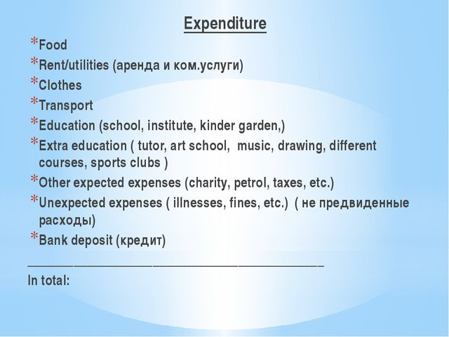 Expenditure Food Rent/utilities (аренда и ком.услуги) Clothes Transport Educa...