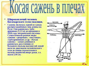 Широкоплечий человек богатырского телосложения. Сажень являлась одной из самы