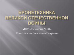 МОУ «Гимназия № 31» Самохвалова Валентина Петровна