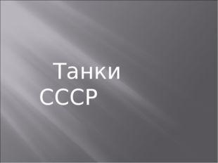 Танки СССР