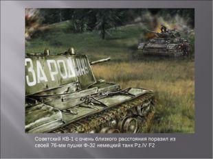 Советский КВ-1 с очень близкого расстояния поразил из своей 76-мм пушки Ф-32