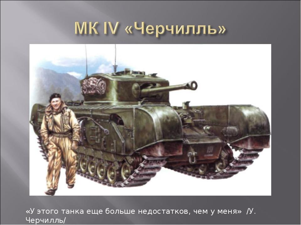 «У этого танка еще больше недостатков, чем у меня» /У. Черчилль/