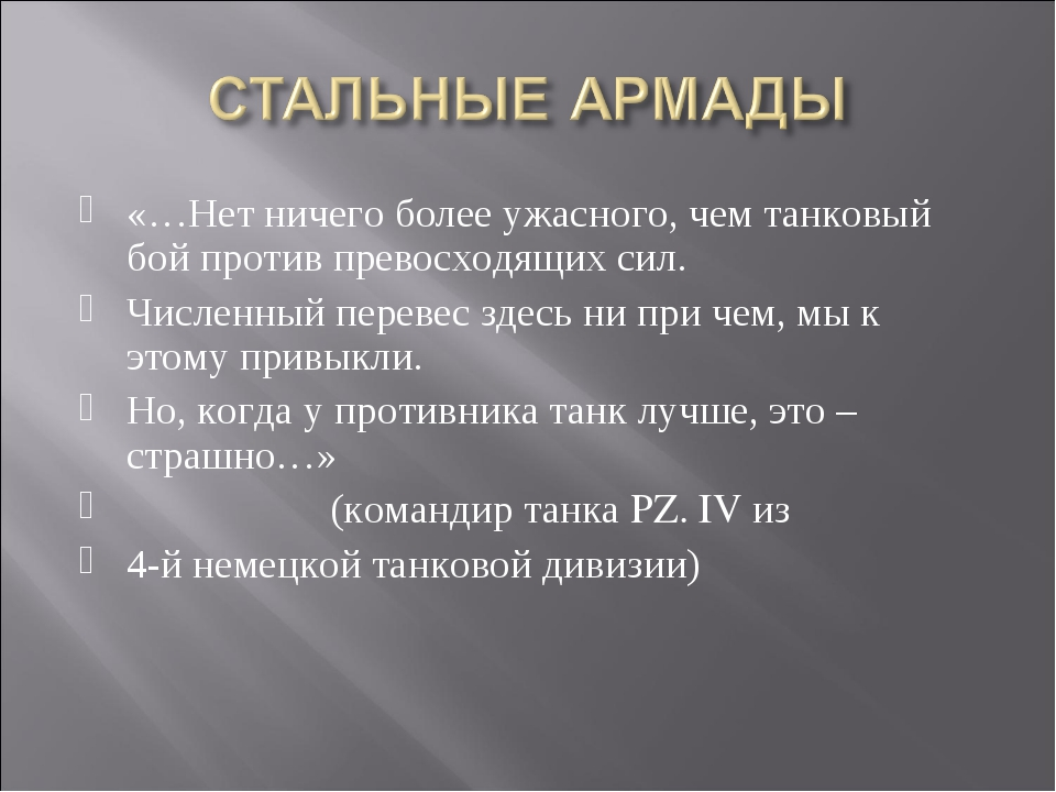 «…Нет ничего более ужасного, чем танковый бой против превосходящих сил. Числе...