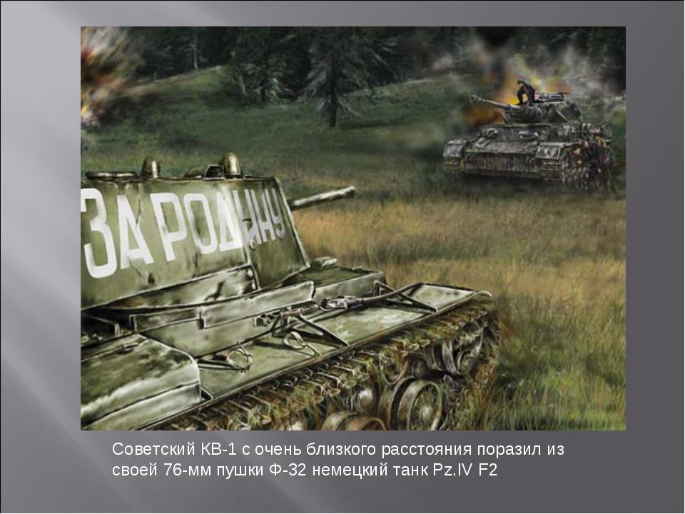 Советский КВ-1 с очень близкого расстояния поразил из своей 76-мм пушки Ф-32...