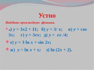 Устно Найдите производную функции. а) y = 3x2 + 11;б) y = 3/ х; в) y = cos 3