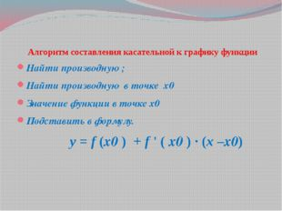 Алгоритм составления касательной к графику функции Найти производную ; Найти