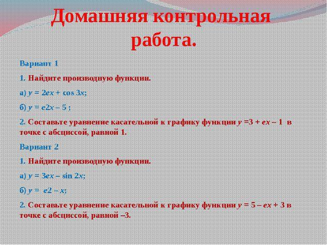 Домашняя контрольная работа. Вариант 1 1. Найдите производную функции. а) y =...