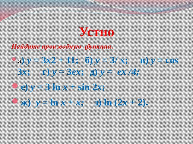 Устно Найдите производную функции. а) y = 3x2 + 11;б) y = 3/ х; в) y = cos 3...