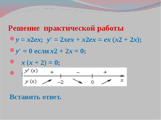 Решение практической работы y = x2ex; y' = 2xex + x2ex = ex (x2 + 2x); y' = 0...
