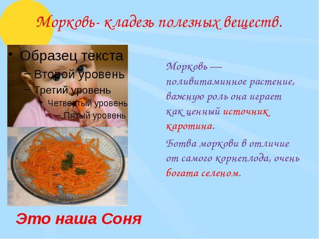 Морковь- кладезь полезных веществ. Морковь — поливитаминное растение, важную...