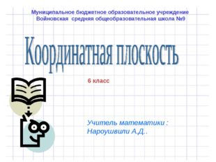 Муниципальное бюджетное образовательное учреждение Войновская средняя общеобр