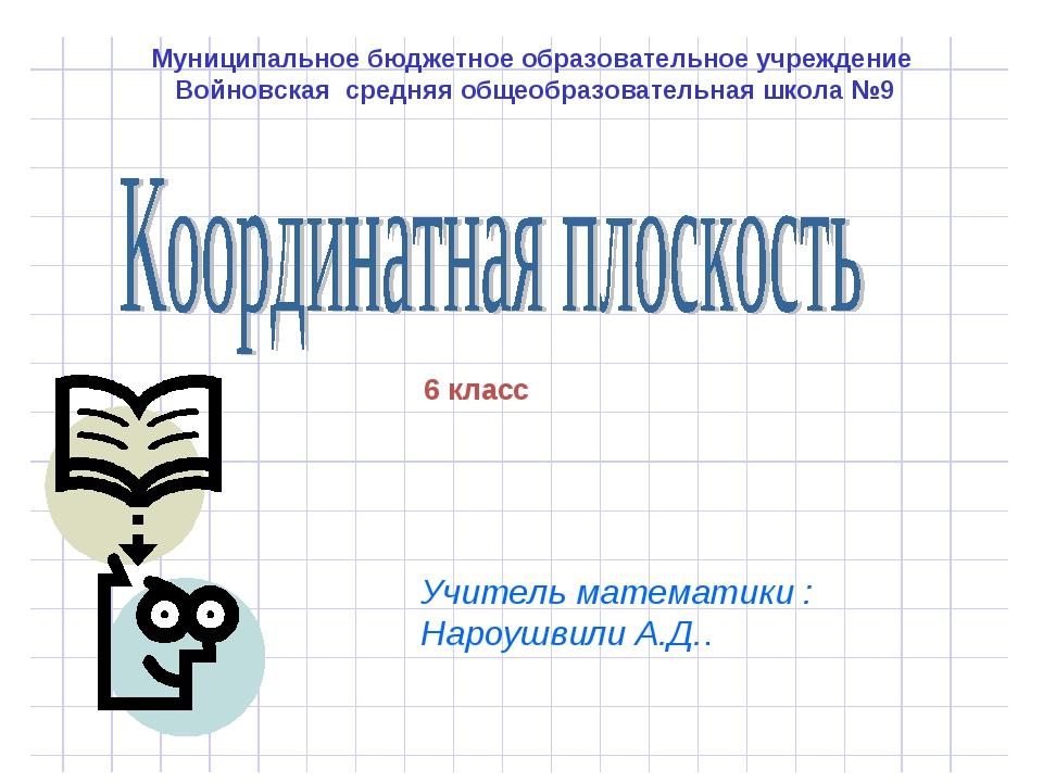Муниципальное бюджетное образовательное учреждение Войновская средняя общеобр...