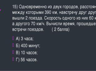15) Одновременно из двух городов, расстоянии между которыми 390 км, навстречу