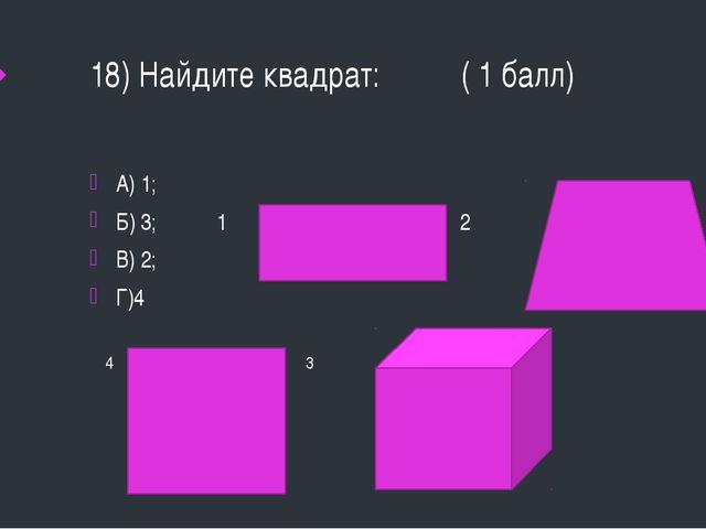 18) Найдите квадрат: ( 1 балл) А) 1; Б) 3; 1 1 2 В) 2; Г)4 4 3