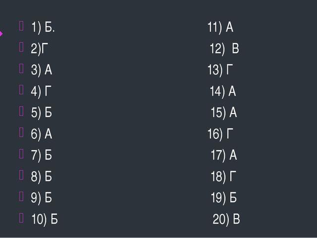 1) Б. 11) А 2)Г 12) В 3) А 13) Г 4) Г 14) А 5) Б 15) А 6) А 16) Г 7) Б 17) А...