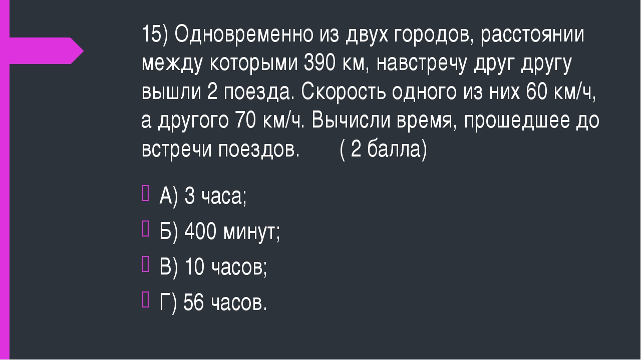 15) Одновременно из двух городов, расстоянии между которыми 390 км, навстречу...