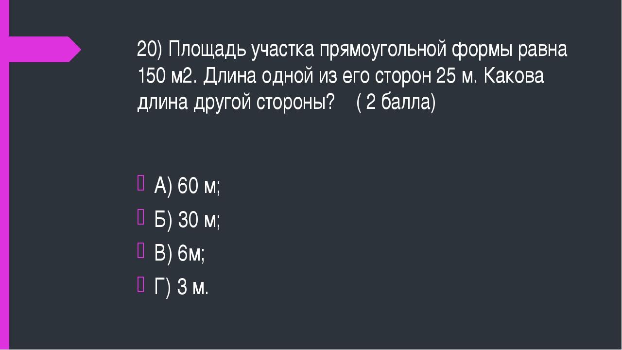 20) Площадь участка прямоугольной формы равна 150 м2. Длина одной из его стор...