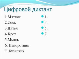Цифровой диктант 1.Мятлик 2.Лось 3.Дятел 4.Крот 5.Мышь 6. Папоротник 7. Кузне