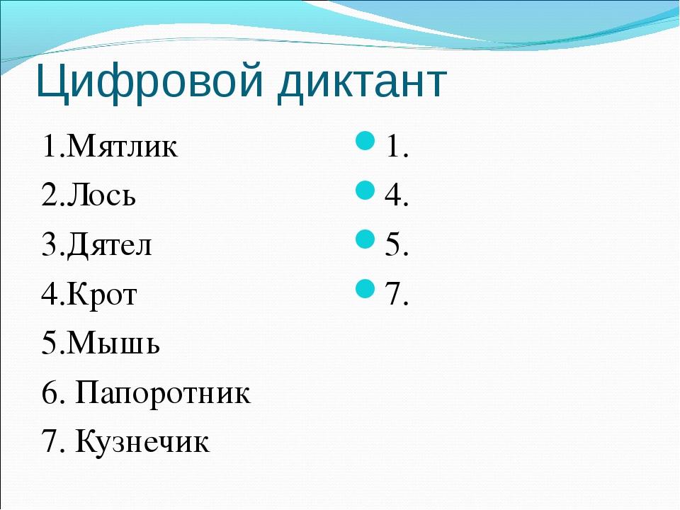 Цифровой диктант 1.Мятлик 2.Лось 3.Дятел 4.Крот 5.Мышь 6. Папоротник 7. Кузне...