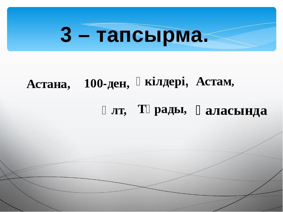 Астана, 100-ден, өкілдері, Астам, Ұлт, Тұрады, қаласында 3 – тапсырма.