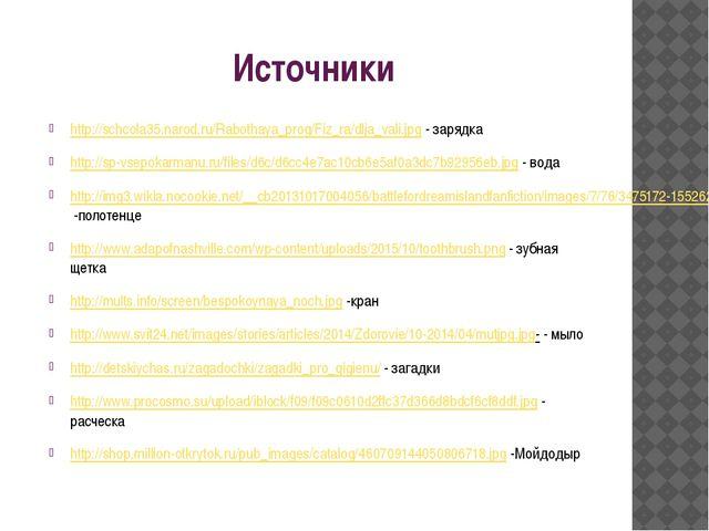 Источники http://schcola35.narod.ru/Rabothaya_prog/Fiz_ra/dlja_vali.jpg - зар...
