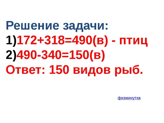 Решение задачи: 172+318=490(в) - птиц 490-340=150(в) Ответ: 150 видов рыб. фи...
