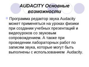 AUDACITY Основные возможности Программа редактор звука Audacity может применя