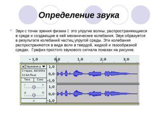 Определение звука Звук с точки зрения физики ‒ это упругие волны, распростран